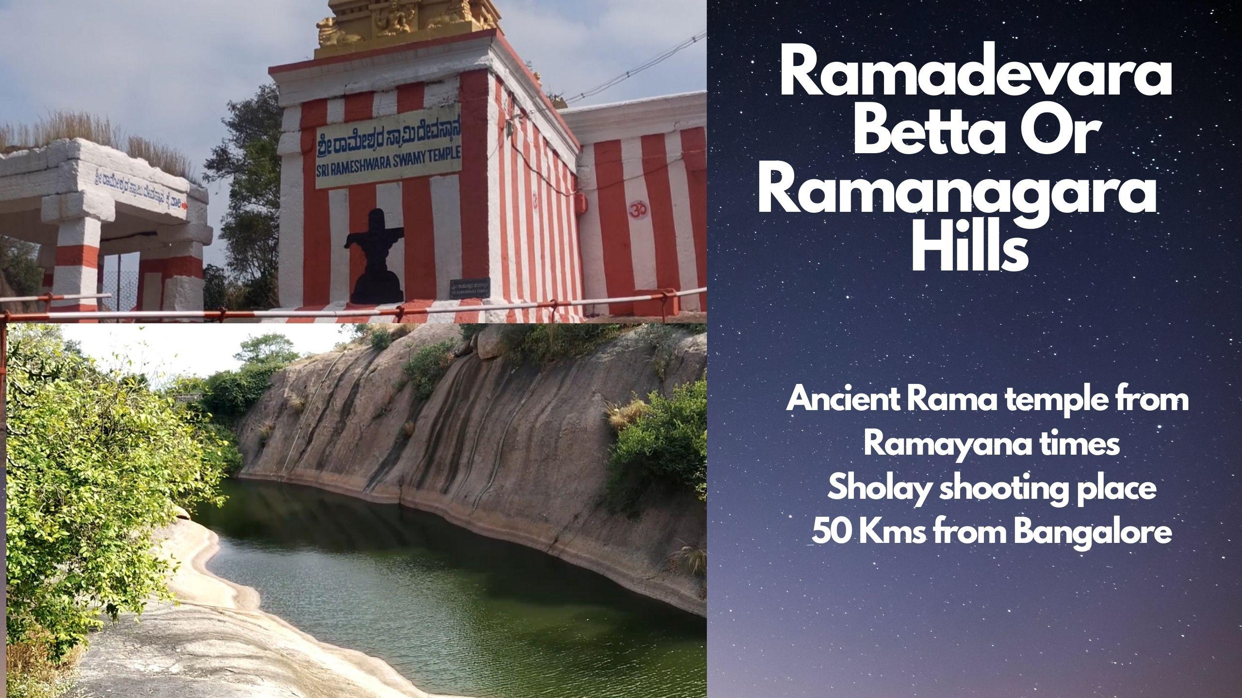 Ramadevara Betta Ramanagara Hills
